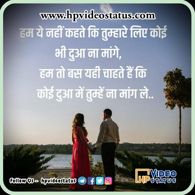 हम ये नही कहते   Love Shayari In Hindi