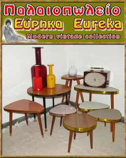 http://www.eurekavintage.blogspot.gr/2013/02/1950s_24.html