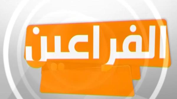 تردد قناة الفراعين الجديدة 2018 faraeen Tv علي قمر النايل سات وعرب سات وموعد برنامج كلام جديد لتوفيق عكاشة