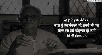 Gulzar-Ki-Shayari-In-Hindi