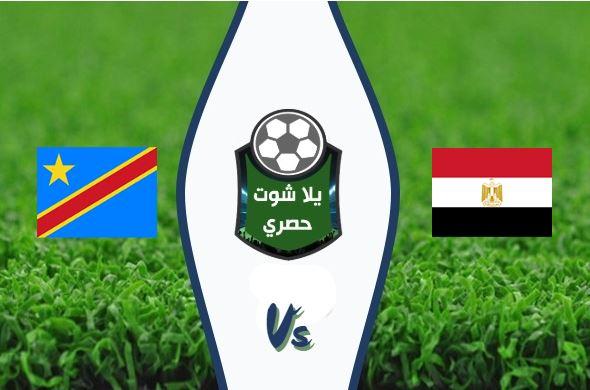 مشاهدة مباراة مصر وجمهورية الكونغو بث مباشر