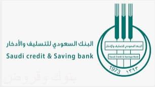 الاستعلام عن اعفاء بنك التسليف بالسجل المدني بالمملكة 1442 للمواطنين