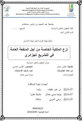 مذكرة ماستر: نزع الملكية الخاصة من أجل المنفعة العامة في التشريع الجزائري PDF
