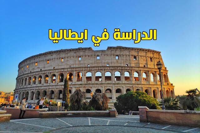 تكلفة الدراسة في ايطاليا للطلاب العرب
