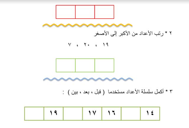 ورقة عمل رياضيات للصف الأول الفصل الثاني مدرسة الجهراء الأهلية