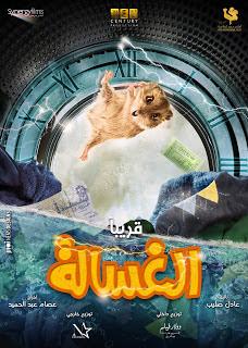 مشاهدة وتحميل فيلم الغسالة Egybest
