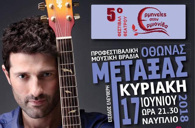 """Συναυλία του Όθωνα Μεταξά και παρουσίαση του 5ου Φεστιβάλ """"Ερμηνείες στην Ερμιονίδα"""" στο Ναύπλιο"""