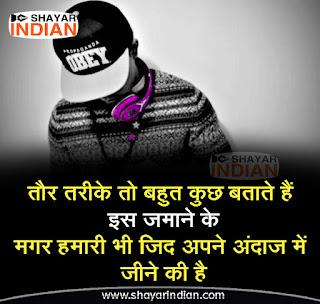 High Attitude Status in Hindi