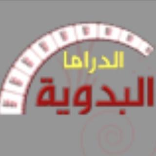 تردد قناة الدراما البدوية