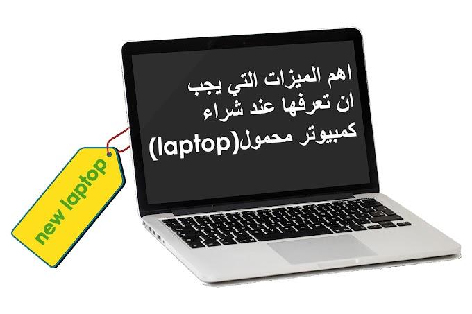 اهم الميزات التي يجب أن تعرفها عند شراء كمبيوترمحمول (laptop)