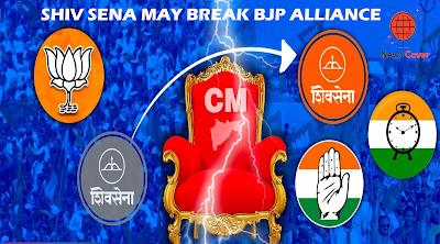 News cover, the news cover, India, indian news, maharashtra election results 2019, BJP Shiv Sena alliance in Maharashtra, Shiv Sena May Break BJP Alliance,