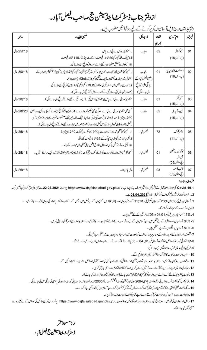 District and Session Courts Faisalabad Jobs 2021, 1000+ Jobs   Computer Operator,Stenographer,Sweeper Many Others   Apply Now