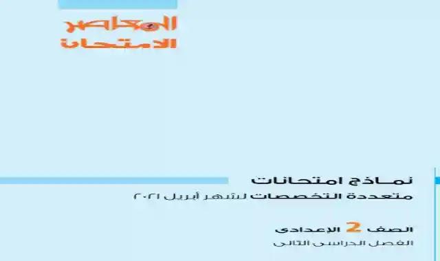 نماذج كتاب المعاصر الاسترشادية بالاجابات لامتحان شهر ابريل للصف الثانى الاعدادى الترم الثانى 2021 (حكومي/ لغات)