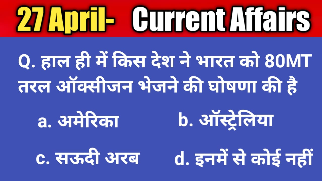 27 april current affairs  current affairs today in hindi - daily current affairs in hindi