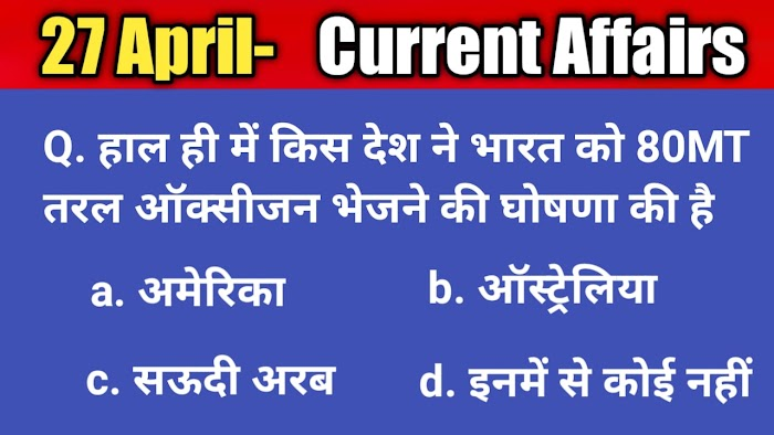 27 april current affairs : current affairs today in hindi - daily current affairs in hindi