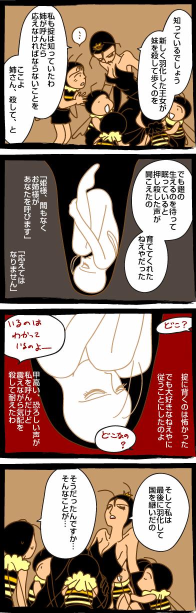 みつばち漫画みつばちさん:98. あなたはだあれ?(8)