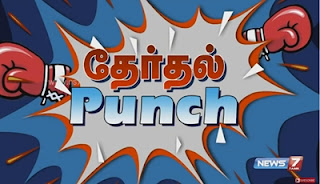 Election Punch Lines 13-05-2016 | News 7 Tamil