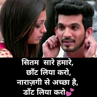 love-shayari-with-image