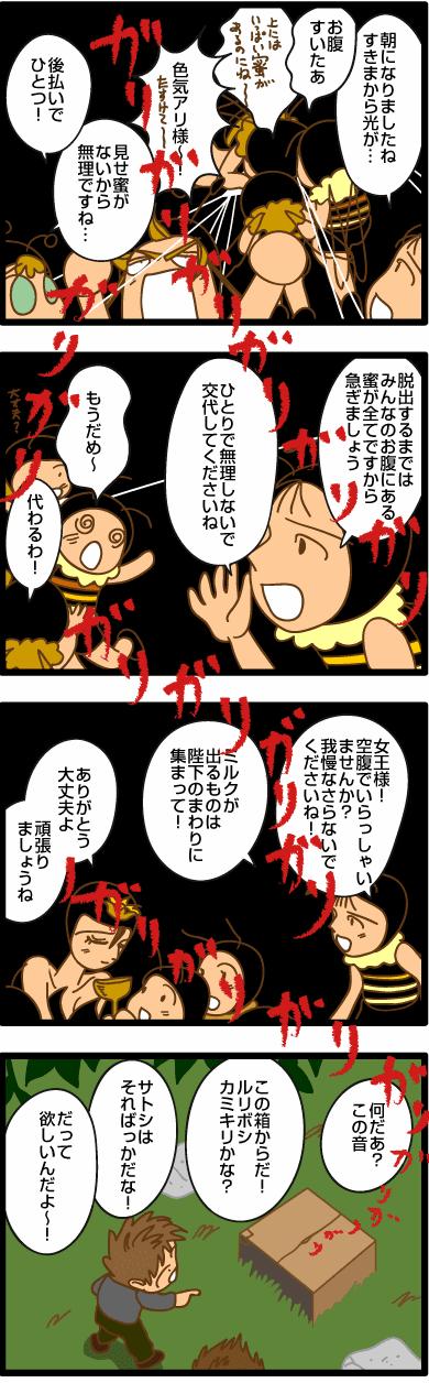 みつばち漫画みつばちさん:128. 晩秋の防衛戦(18)