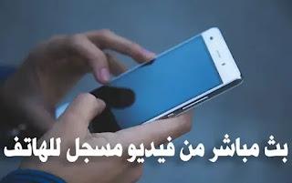 كيفية عرض فيديو مسجل من هاتفك المحمول