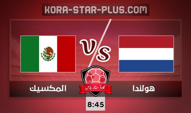 مشاهدة مباراة هولندا والمكسيك بث مباشر كورة ستار اون لاين لايف اليوم 07-10-2020 مباراة ودية