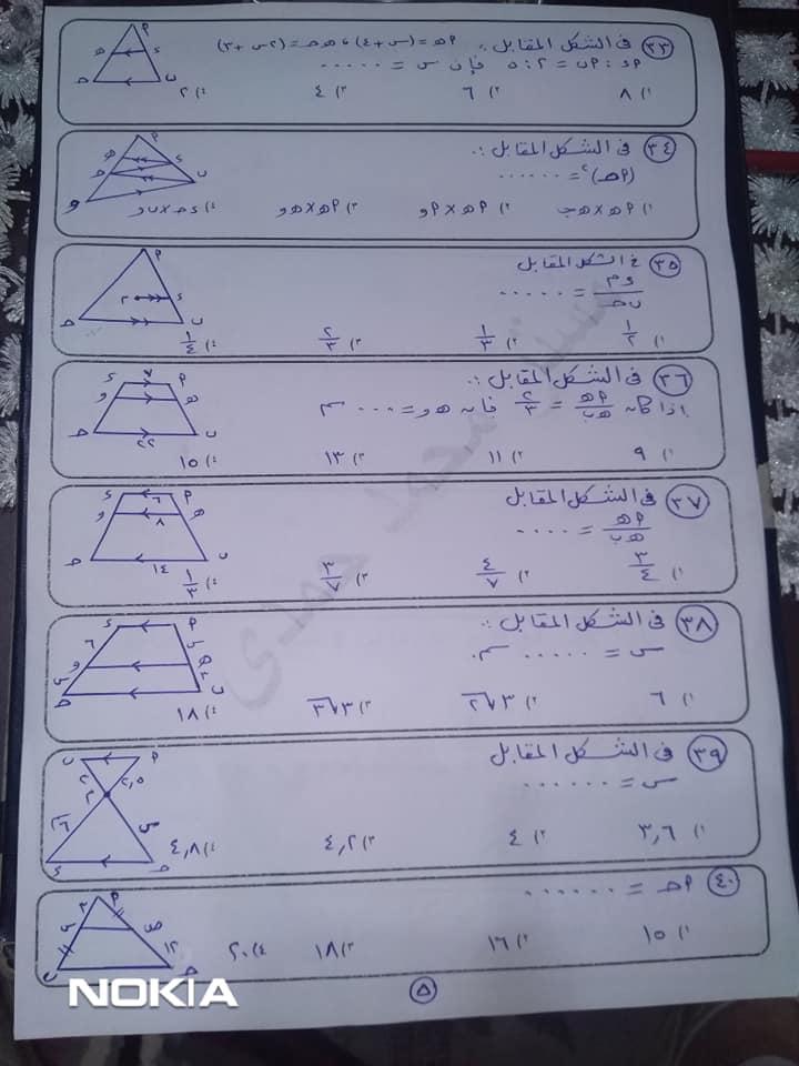 99 سؤال اختيار من متعدد بالحل لن يخرج عنهم امتحان الرياضيات للصف الاول الثانوي ترم أول نظام جديد 6