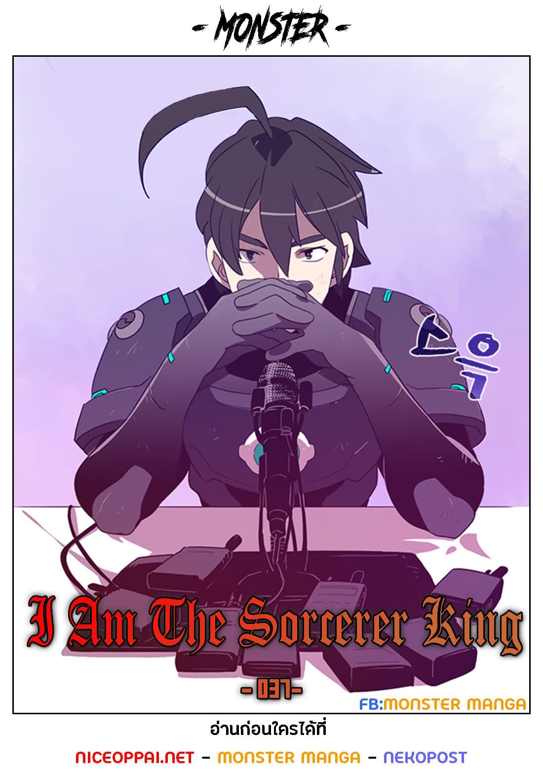 I Am The Sorcerer King