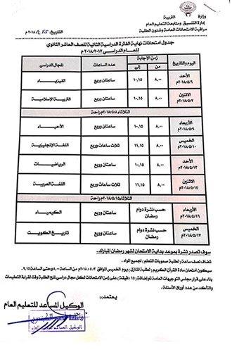 #الكويت //  جداول اختبارات نهاية العام الدراسي لصفوف المرحلة الثانوية 2018-2019