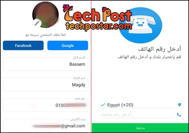 تطبيق تروكولر عربي