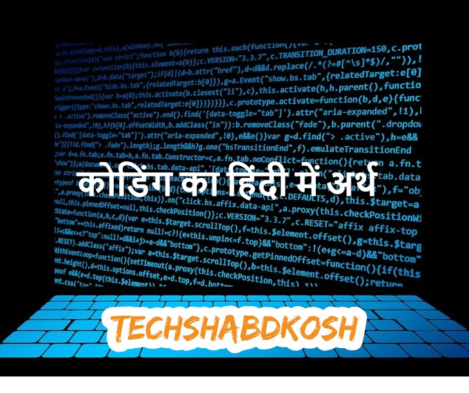 Coding - meaning in hindi