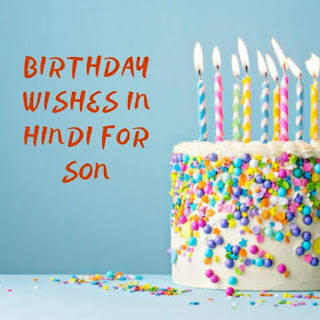 birthday wishes in hindi for son