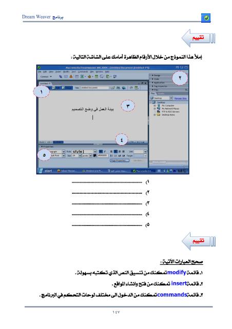 شرح برنامج DreamWeaver بالصور(الدرس الأول)