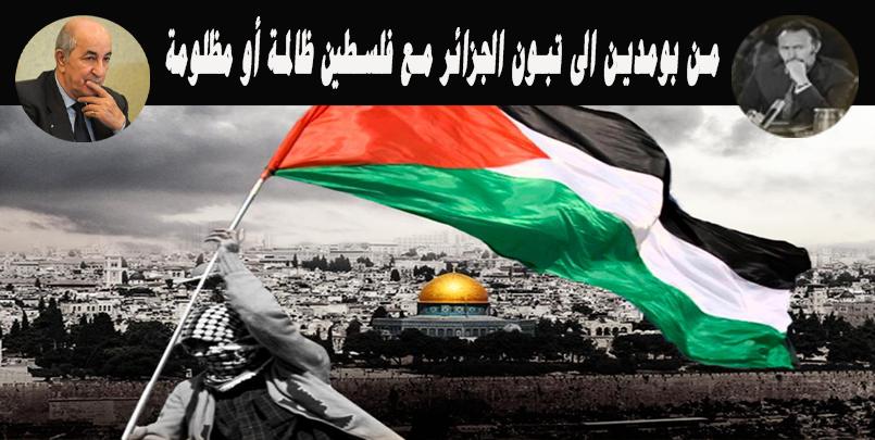 الرد الجزائري على صفقة القرن