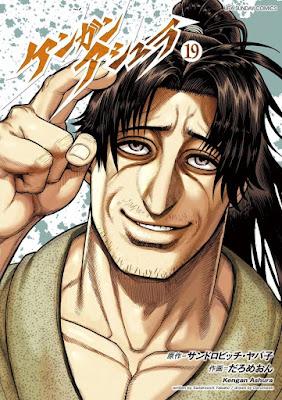 [Manga] ケンガンアシュラ 第00-19巻 [Kengan Ashua Vol 00-19] Raw Download