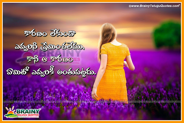 Telugu Sad Heart Touching Love Miss You Quotes For Girls