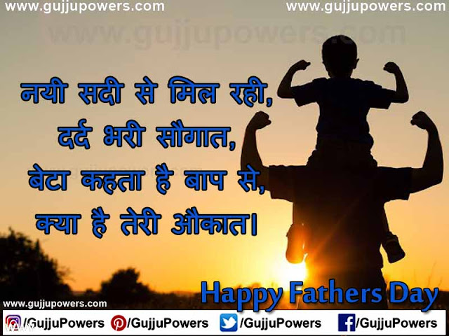 shayari on father day in hindi
