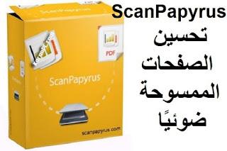 ScanPapyrus 19 تحسين الصفحات الممسوحة ضوئيًا