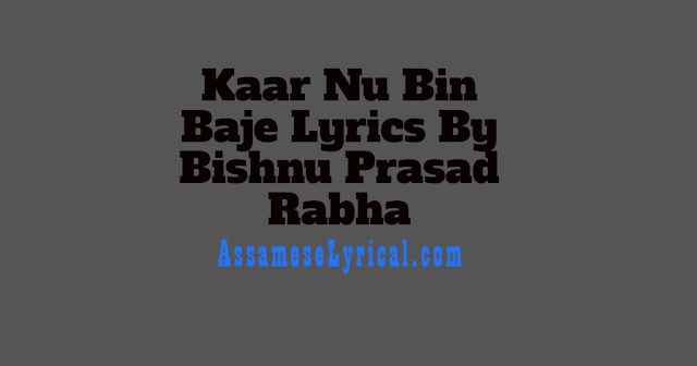 Kaar Nu Bin Baje Lyrics