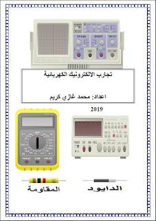تحميل كتاب تجارب مختبر الإلكترونيك إعداد محمد غازي كريم pdf، قانون أوم، تجربة ثنائي زينر، تجارب فيزياء عملية، تجارب فيزياء الإلكترونيات pdf