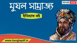 মুঘল সাম্রাজ্যের ইতিহাস বই Pdf Download