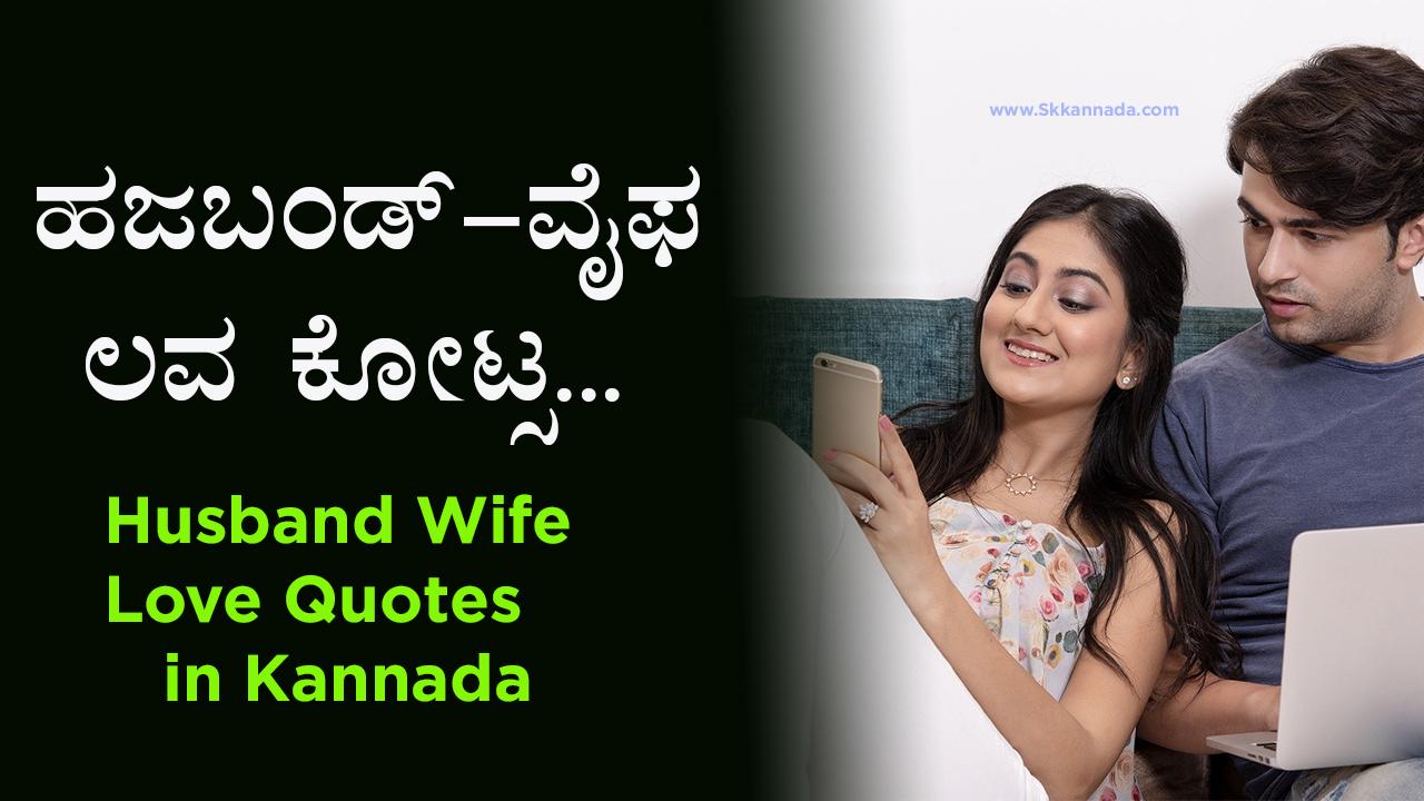 ಹಜಬಂಡ್ ವೈಫ ಲವ ಕೋಟ್ಸ - Husband Wife Love Quotes in Kannada