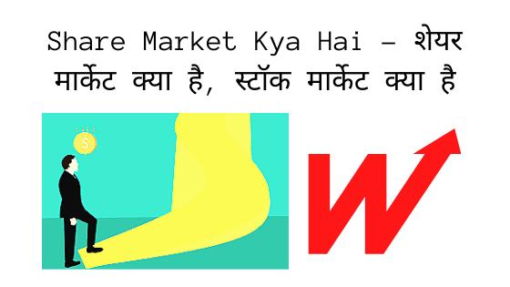 Share Market Kya Hai - शेयर मार्केट क्या है, स्टॉक मार्केट क्या है