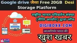 Google drive jaisa Free-aur Desi tej Storage Platform