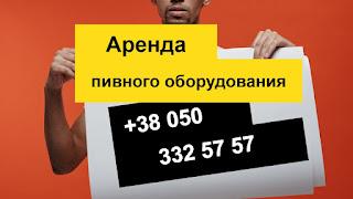 аренда пивного оборудования киев