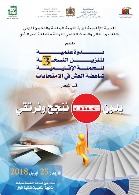 انطلاق الحملة التحسيسية لمناهضة الغش في الامتحانات بالمديرية الإقليمية للوزارة بعمالة مقاطعة عين الشق