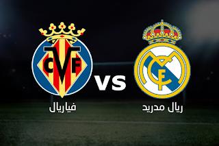 مباشر مشاهدة مباراة ريال مدريد و فياريال بث مباشر 1-09-2019 الدوري الاسباني يوتيوب بدون تقطيع