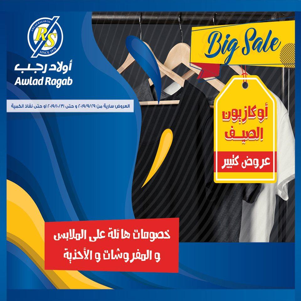 عروض اولاد رجب من 29 سبتمبر حتى 31 اكتوبر 2019 عروض الملابس