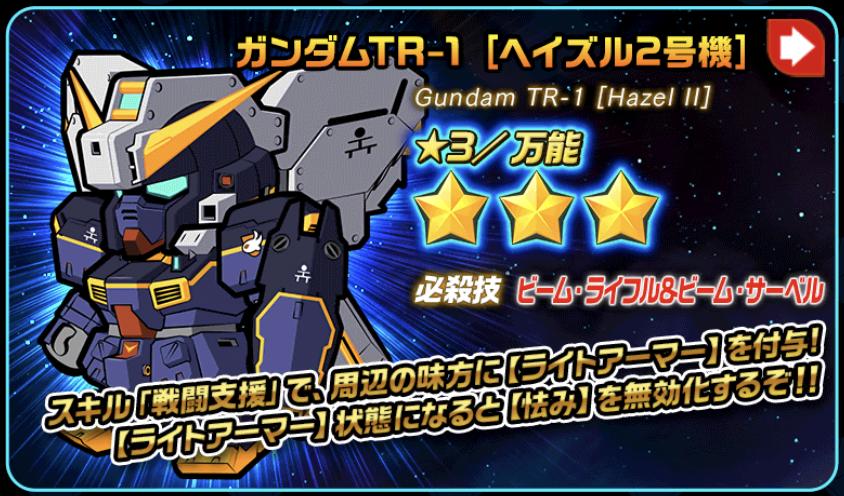 ガンダムTR-1ヘヘイズル2号機カード