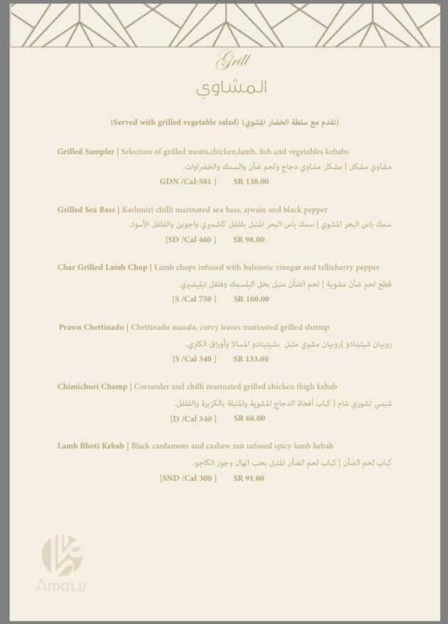 منيو مطعم أمالي