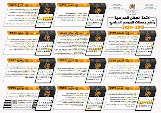 يومية الموسم الدراسي 2019-2020 بجودة عالية